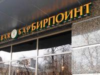 Beerpoint (Казань, ул. Муштари, 19)
