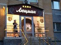 Кафе Люциан (Казань, ул. Адоратского, 1)