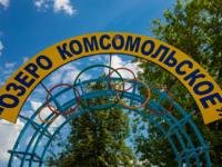 Пляж Комсомольское озеро (Казань, Комсомольское озеро)