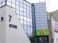 Торговый центр 7 Ветров (Ростов-на-Дону, ул. Таганрогская, 116г)