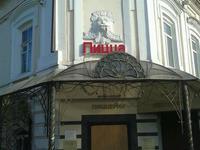 Пиццерия Ностальгия (Казань, ул. Лобачевского, 4)