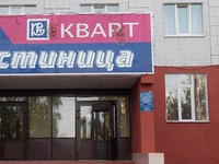 Гостиница Кварт (Казань, просп. Победы, 21)