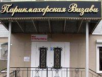 Парикмахерская Визави (Казань, ул. Академика Лаврентьева, 10)