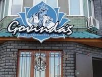 Вегетарианский ресторан Govindas (Казань, ул. Чистопольская, 79)