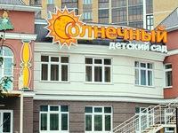 Солнечный (Казань, ул. Баки Урманче, 1а)