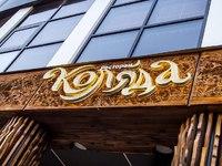 Ресторан-бар Коляда (Ростовская обл., Азовский р-н, Овощной пос., ул. Максима Горького, 532)