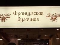 Французская булочная Мсье Макс (Ростов-на-Дону, ул. Большая Садовая, 53)
