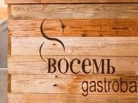 """Ресторан """"Гастробар 8"""" (г Казань, ул Пушкина, д 8)"""