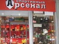 Спортивный арсенал (Казань, просп. Ямашева, 93)