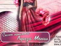 Луиза Монш (Казань, ул. Академика Королева, 8)
