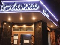 Кафе Лампа (Казань, микрорайон Солнечный Город, ул. Баки Урманче, 8)