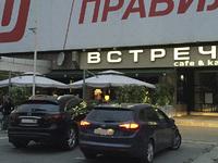 Встреча кафе (Ростов-на-Дону, просп. Шолохова, 31а)