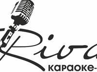 Караоке-бар Riva (Казань, просп. Фатыха Амирхана, 1б)