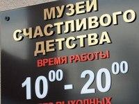 Музей счастливого детства (Казань, ул. Университетская, 9)