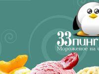 33 пингвина (Ростов-на-Дону, ул. Красноармейская, 105)