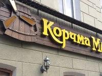 Ресторан Корчма Млин (Казань, ул. Университетская, 6)