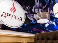 ДРУЗЬЯ (Казань, ул Петербургская, д 9)