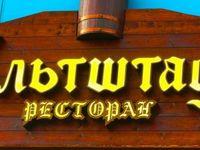 Altstadt (Ростовская обл., Аксайский р-н, Аксай, ул. Платова, 62)