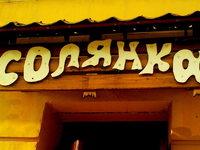 Солянка (Казань, ул Николая Ершова, д 1А )