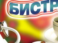 Бистро (Казань, ул. Портовая, 5)