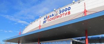 Арена 2000. Локомотив (Ярославль, ул. Гагарина, 15)