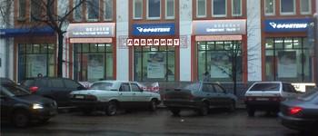 Лабиринт (Ярославль, ул. Комсомольская, 5)
