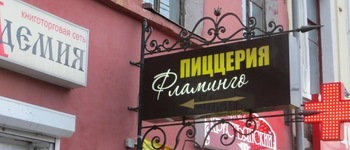 Пиццерия «Фламинго» (Ярославль, ул. Первомайская, 45)