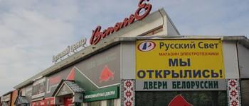 """Торговый центр """"Всполье"""" (Ярославль, ул. Вспольинское Поле, 1)"""