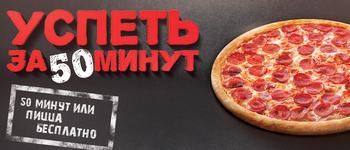 Ташир пицца (Ярославль, ул. Гоголя, 2, ТЦ Фараон)