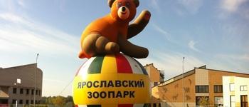 Ярославский Зоопарк (Ярославль, ул. Шевелюхина, 137)