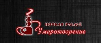 Умиротворение Hookah Palace (Ярославль, ул. Большая Октябрьская, 46)