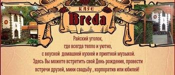 Бреда (Ростов-на-Дону, пр-кт Сельмаш, д 3А )