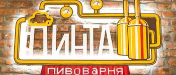 Пинта, спорт-бар (Ростов-на-Дону, Ворошиловский просп., 62)