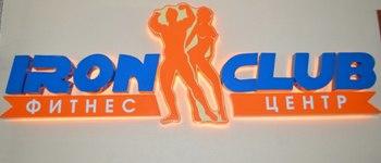 Фитнес-центр Iron Club (Казань, ул. Гаврилова, 1)