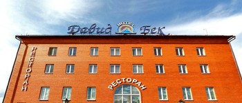 Давид-Бек, гостиница (Казань, Малые Клыки пос., ул. Дорожная, 15а)