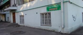 Гостиница Рахат (Казань, ул. Дзержинского, 18/19)
