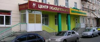 Центр семейной медицины и психотерапии Гармония (Казань, ул. Гаяза Исхаки, 8)