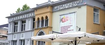 Центр Paramartha (Казань, ул. Маяковского, 19)