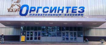 Бассейн Оргсинтез (Казань, просп. Ямашева, 7)
