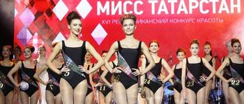 Мисс Татарстан (Казань, ул. Аделя Кутуя, 9)