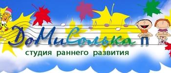 Домисолька (Ростов-на-Дону, ул. Орбитальная, 26/1)