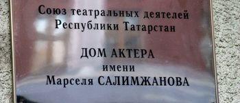 Дом актера имени М. Салимжанова (Казань, ул. Щапова, 37)