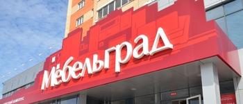 """Торговый центр """"Мебельград"""" (Казань, Левченко пос., ул. Рахимова, 8)"""