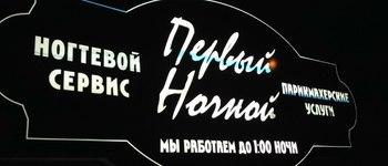 Студия красоты Целикова (Ростов-на-Дону, ул. Красноармейская, 5а)