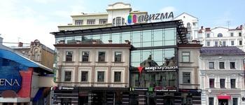 Административно-торговый центр Приzма (Казань, ул Пушкина, д 19)