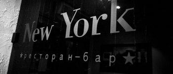 Ресторан-бар Нью-Йорк (Ростов-на-Дону, ул. 40-я Линия, 5/64)