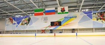 Универсальный спортивный комплекс Форвард (Казань, ул. Химиков, 40)