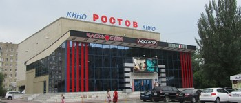 Кинотеатр Ростов (Ростов-на-Дону, ул. Большая Садовая, 122)