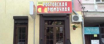 Ростовская рюмочная (Ростов-на-Дону, ул. Большая Садовая, 104/29)