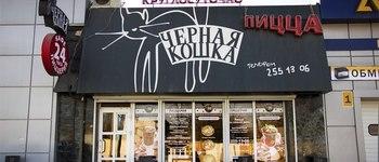 Кафе Черная кошка (Ростов-на-Дону, просп. Шолохова, 12)